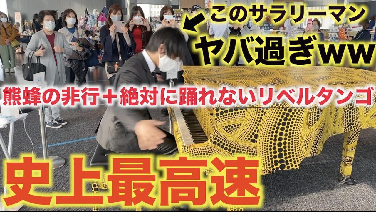 Piano ヒビキ