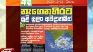 Paththaramenthuwa - (2020-12-02) | ITN Thumbnail