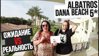 ЧТО ПРОИСХОДИТ в отеле Albatros Dana Beach Resort 5 отдых на ВСЁ ВКЛЮЧЕНО Египет Хургада 2021