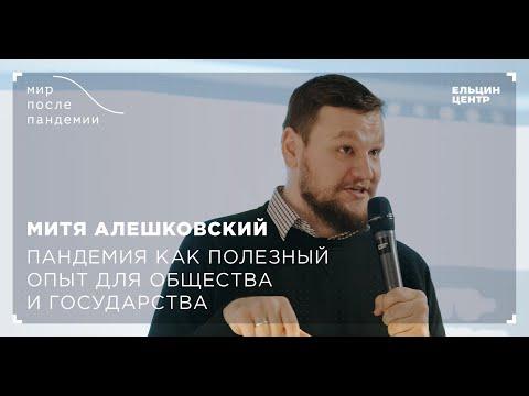 Мир после пандемии. Митя Алешковский. Пандемия – полезный опыт для общества и государства