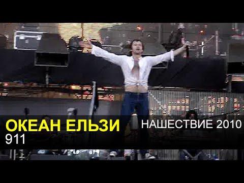 ОКЕАН ЕЛЬЗИ - 911 (Нашествие 2010)