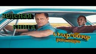 РУБРИКА  СКАЗ ПЕРЕСКАЗ: ФИЛЬМ- ЗЕЛЕНАЯ КНИГА(Green Book )-2018 г.Спойлеры!!!