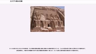エジプト第14王朝