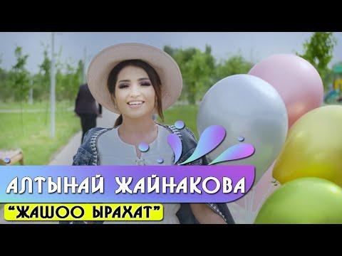 "Алтынай Жайнакова – ""Жашоо ырахат"""