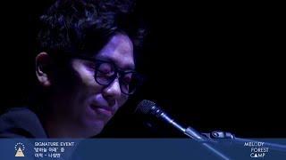 [Live] 이적 - 나침반 (@멜로디 포레스트 캠프 2018)