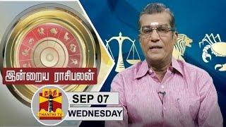 Indraya Raasipalan by Astrologer Sivalpuri Singaram 07-09-2016 | Thanthi TV Horoscope Today