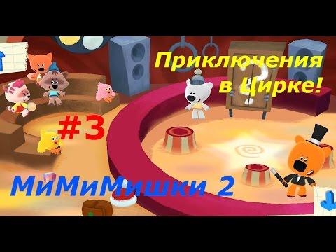 МиМиМишки 2 - #3 Приключения в Цирке! Игра как мультик, детское видео.