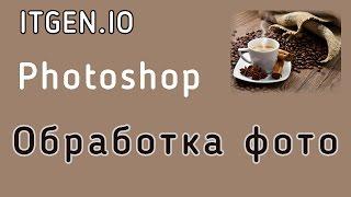 Уроки по Photoshop. Обработка фото в Фотошопе