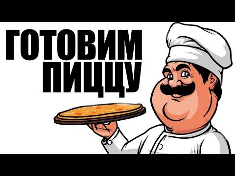 Papas Pizzeria - ВКУСНАЯ ПИЦЦА ОТ БРЕЙНА
