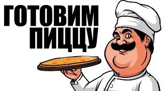 Papa s Pizzeria - ВКУСНАЯ ПИЦЦА ОТ БРЕЙНА