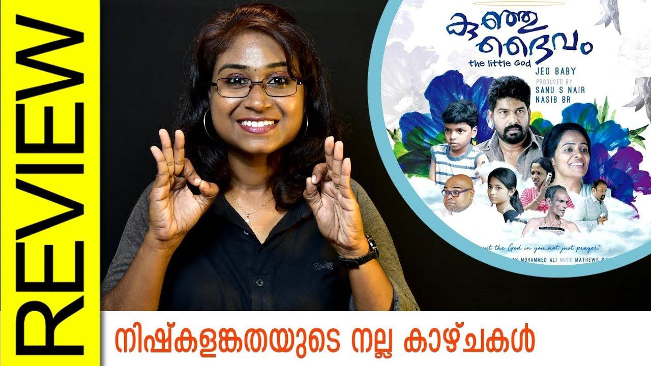 Kunju Daivam Malayalam  Movie Review by Fehida Mumthaz | Monsoon Media