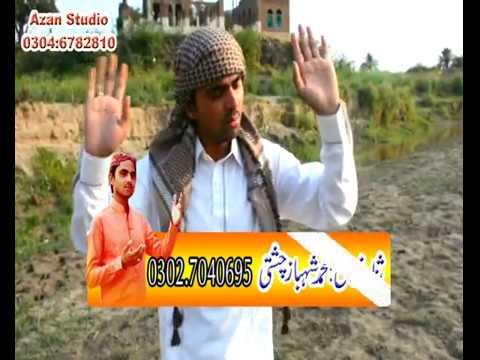 Uchiyan Ne Shanan Arbi Dhol Diya By Shahbaz Chishti