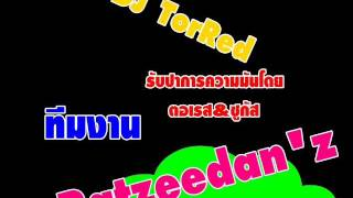DJ.Torred - Bara Bara Bere Bere
