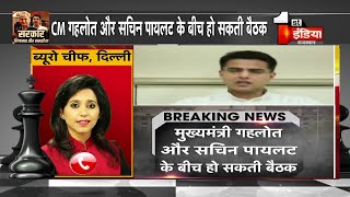 Rajasthan Political Crisis: CM Gehlot और Sachin Pilot में हो सकती है मुलाकात