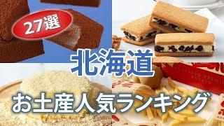 北海道のお土産人気ランキング|美味しいお菓子【27選】Hokkaido Gift