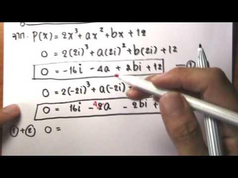 คณิตศาสตร์7วิชาสามัญปี56ข้อ2
