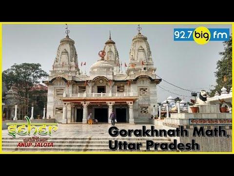 Seher with Anup Jalota | Gorakhnath Math, Uttar Pradesh