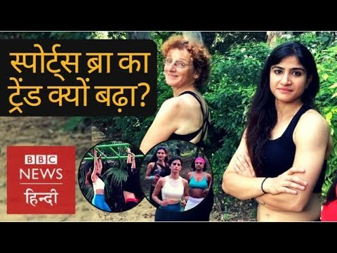 Why these Women are Promoting the trend of Sports Bra? BBC Hindi