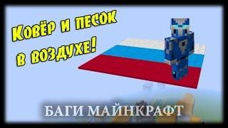 Майнкрафт Баги #5 - Летающие Ковры И Песок!