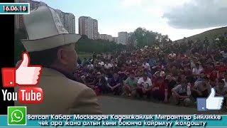 Москва: Кадамжайлык Мигранттар ЧЕК ара - Алтын кени боюнча КАЙРЫЛУУ жасашты Бийликке!