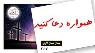 همواره دعا کنید - 09.09.2017