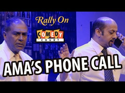 'Ama's Phone Call' ~ Comedy Court ~ Rally On 2017