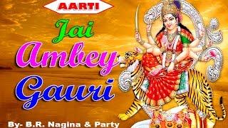आरती जय अम्बे गौरी | दुर्गा माता की आरती । by B.R. Nagina & Party| HIndi Devotional | HD