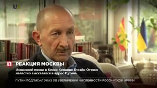 В МИД России посчитали неприемлемым высказывания посла Испании на Украине