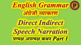 ✔️ Direct and Indirect Speech and Narration in few minute Part 1 10E1801 IN HINDI ✅