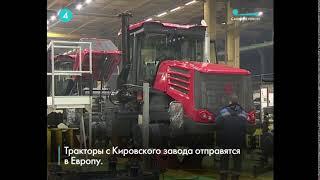 Смотреть видео Телеканал Санкт-Петербург, Новости сайта. Тракторы Кировского завода отправятся в Европу онлайн