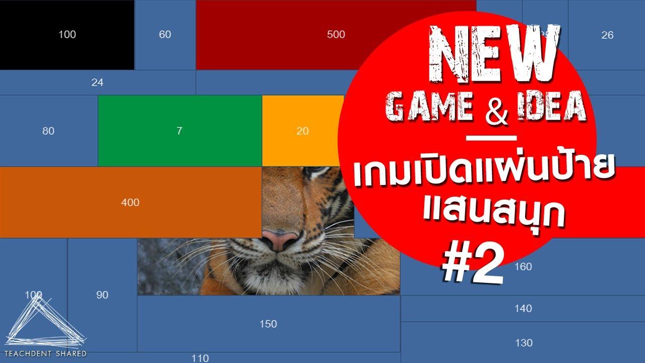 5 กลไกที่ช่วยเพิ่มลูกเล่นและสีสันให้เกมเปิดแผ่นป้าย #ไอเดียใหม่ EP.2 | PowerPoint Game