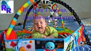 развитие ребёнка  2 месяца жизни/ Наш видеодневничок/ Платон(подписывайтесь на канал https://www.youtube.com/user/Rylik82 Видео выходят еженедельно! ***************************************************************..., 2016-02-17T04:00:01.000Z)