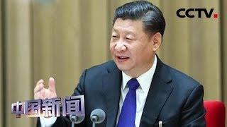 [中国新闻] 习近平对国家网络安全宣传周作出重要指示强调 坚持安全可控和开放创新并重 提升广大人民群众在网络空间的获得感幸福感安全感 | CCTV中文国际