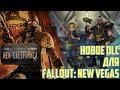НОВОЕ DLC ДЛЯ FALLOUT: NEW VEGAS (NEW CALIFORNIA)