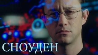 Сноуден [2016] Русский Трейлер