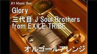 Video Glory/三代目 J Soul Brothers from EXILE TRIBE【オルゴール】 (エースコック「スーパーカップ」CMソング) download MP3, 3GP, MP4, WEBM, AVI, FLV Mei 2018