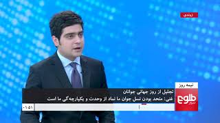 NIMA ROOZ: Ghani Says Youths' Mission is To Remove Corruption