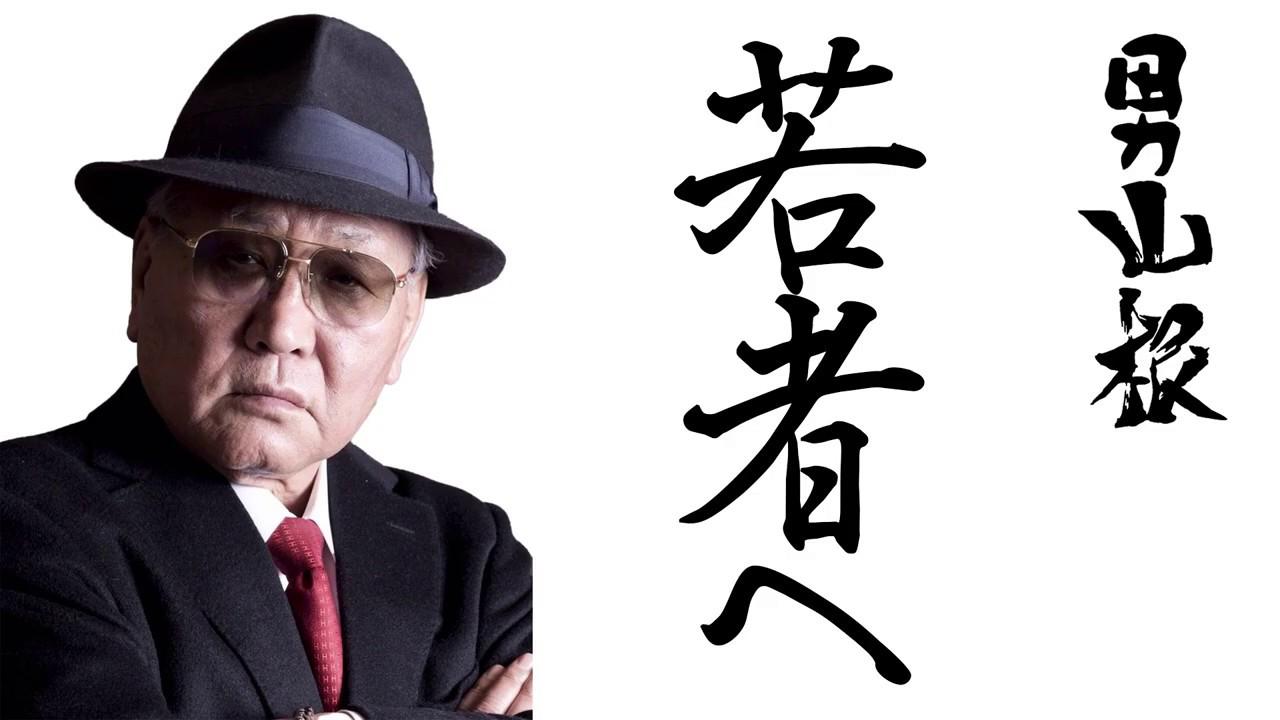 【男山根】若者へ