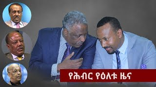 Hiber Radio Daily Ethiopian News February 26, 2018