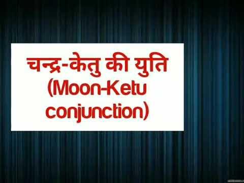 चन्द्र-केतु की युति (Moon-Ketu conjunction in Vedic Astrology)