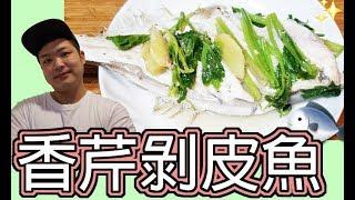 香芹煮剝皮魚 (沙鯭) 食譜 - ???? | 爱吃鱼一定要收藏 | 好好味 好好食譜【我要做廚神】