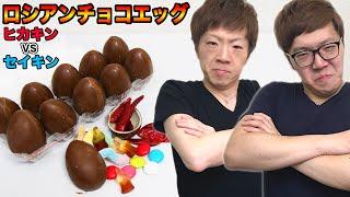 【ハズレは激辛唐辛子】ヒカキン VS セイキンのロシアンチョコエッグ対決!