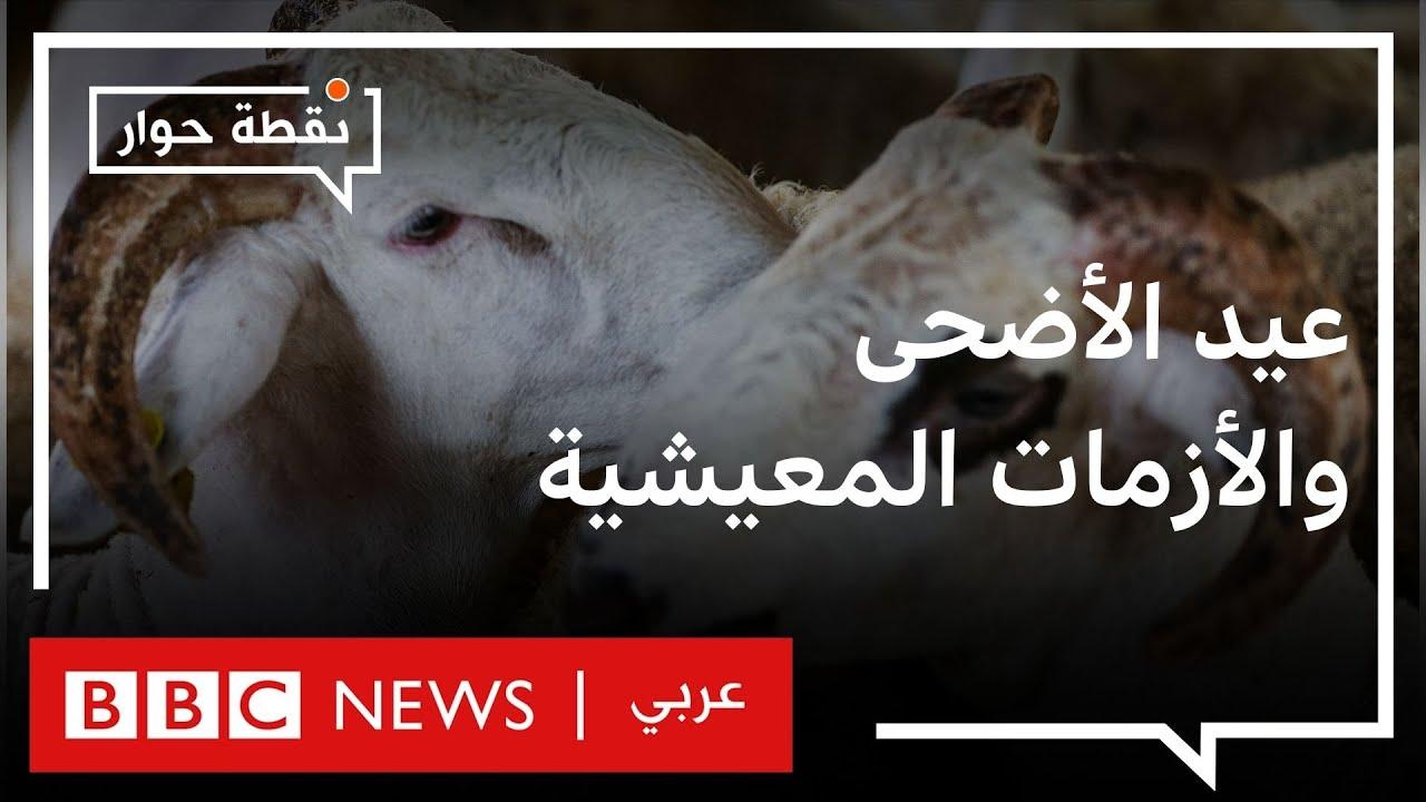 عيد الأضحى: كيف تكافح الجمعيات الخيرية في العالم العربي لإطعام الفقراء؟  | نقطة حوار  - 14:55-2021 / 7 / 22
