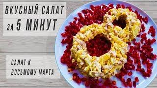 Вкусный салат к 8 Марта за 5 минут!