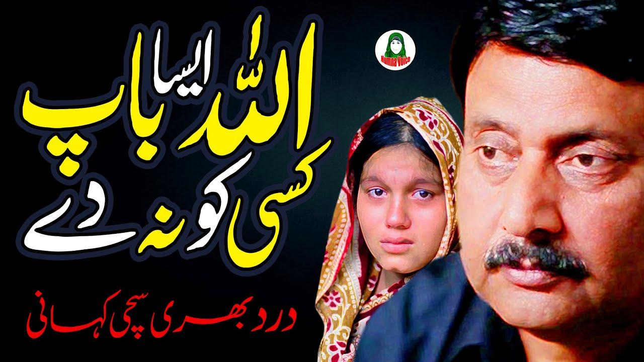 Baap ka Zulm Aulad Par || Sachi Kahani || Hindi Kahani || Urdu Kahani || Humna Voice