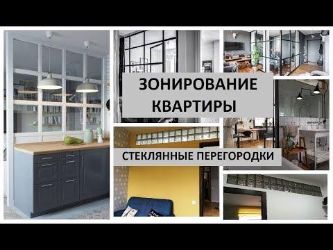 ЗОНИРОВАНИЕ КВАРТИРЫ_стеклянная перегородка