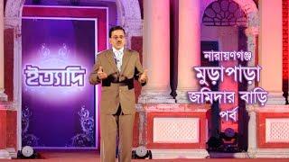 Ityadi - ইত্যাদি | Hanif Sanket | Murapara Jamidar Bari episode 2014 | Fagun Audio Vision