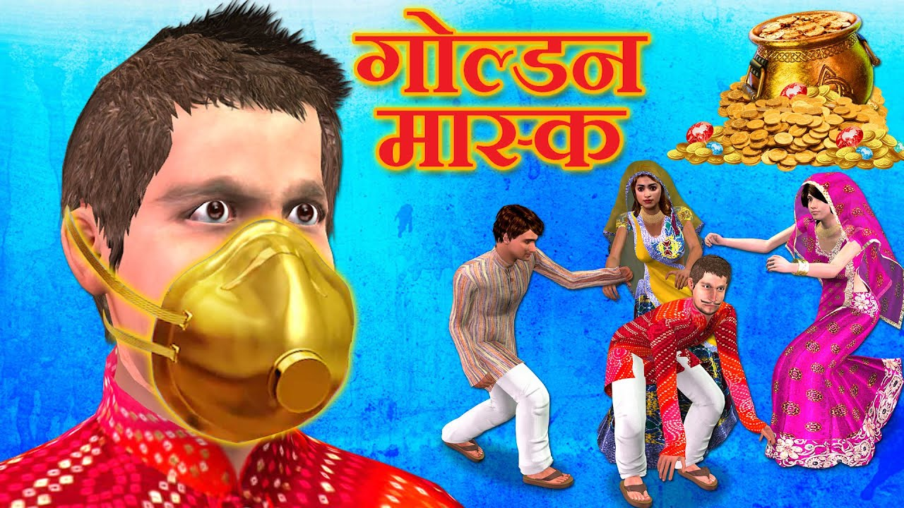 सोने का मास्क Golden Face Mask Funny Village Comedy Video हिंदी कहानिय Hindi Kahaniya Comedy Video