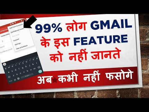 How to Send Confidential Mail in Gmail - Computer and Mobile Trick