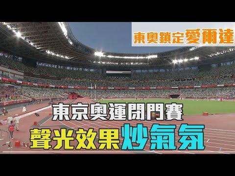東京奧運閉門賽 聲光效果炒氣氛|愛爾達電視20210802
